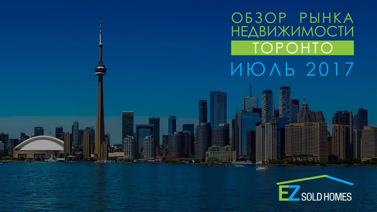 Обзор Рынка Недвижимости Торонто Июль 2017