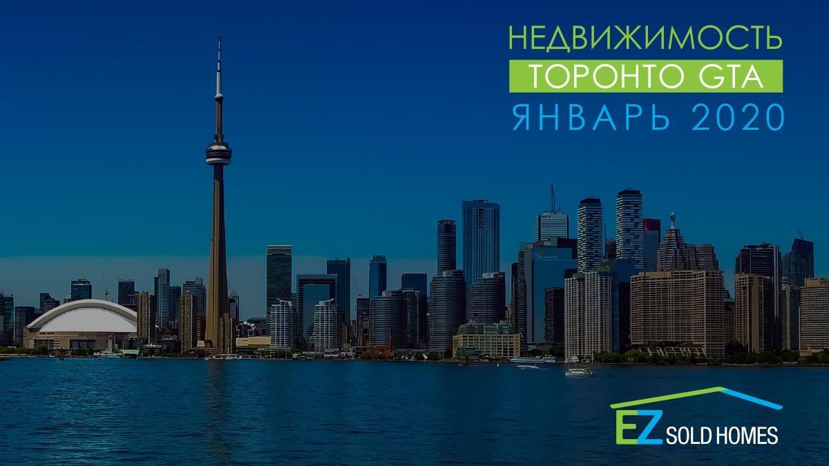 Недвижимость Торонто Январь 2020 Andrei Peresunko Realtor Toronto