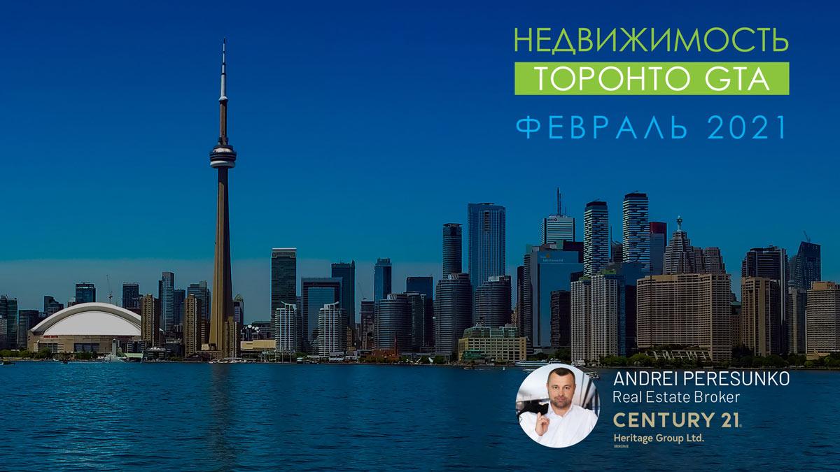заставка - Обзор рынка Недвижимости Торонто Февраль 2021 Andrei Peresunko Realtor Toronto