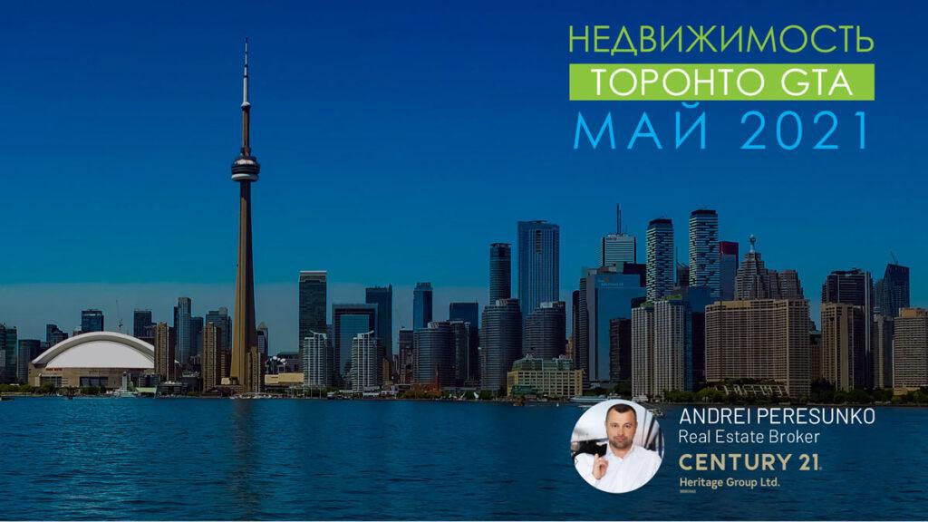 Недвижимость Торонто Май 2021 Риэлтор Andrei Peresunko Realtor Toronto
