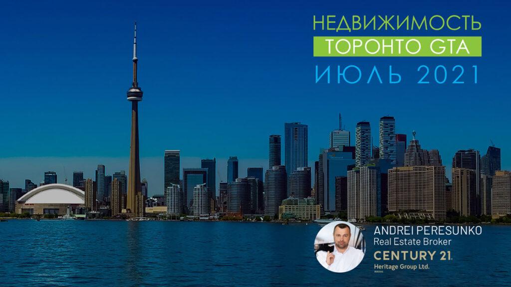 Недвижимость Торонто Июль 2021 Риэлтор Andrei Peresunko Realtor Toronto
