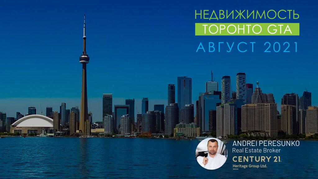 Недвижимость Торонто Август 2021 Риэлтор Andrei Peresunko Realtor Toronto